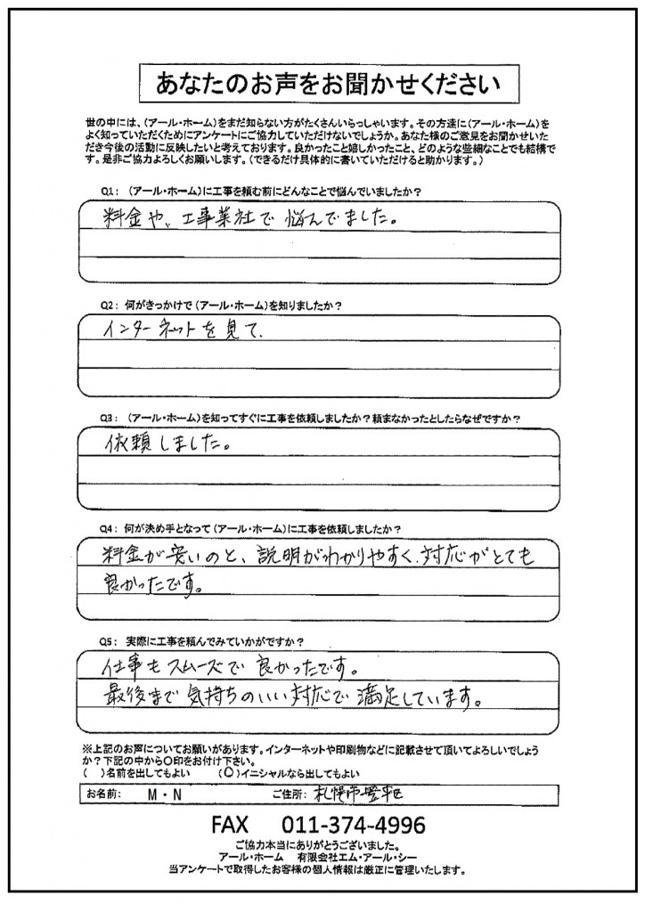 150303松尾様 アンケート回答