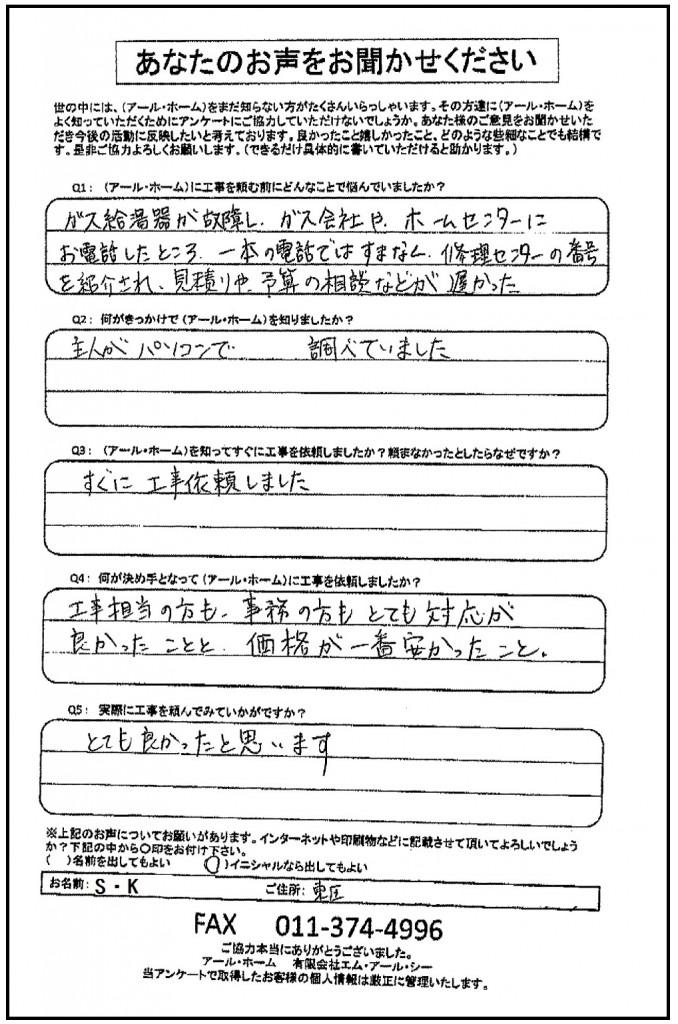 150303鈴木健一様 アンケート