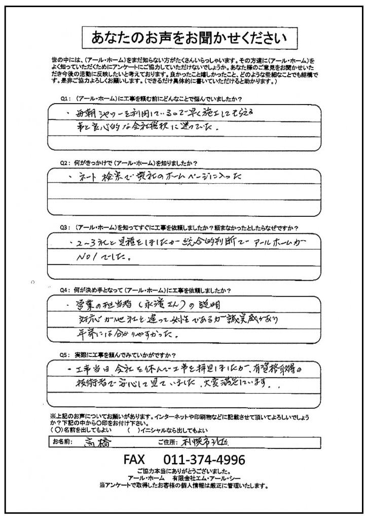 ●150319高橋博様 アンケート回答