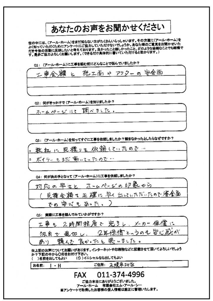 150302岩田一様 アンケート