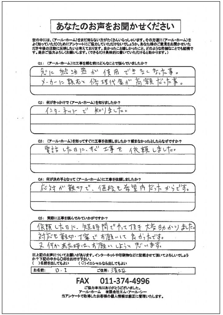 150522伊藤大輔様 アンケート回答