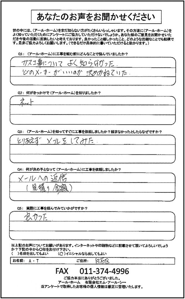 150309青木貴美様 アンケート回答