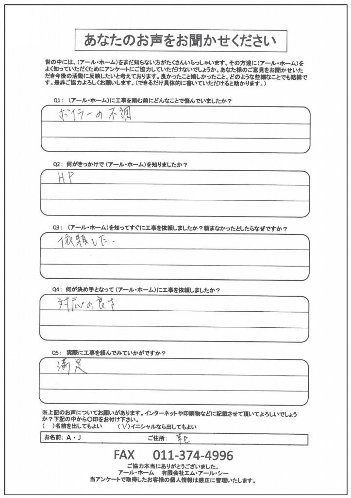 150518安藤淳一様邸 アンケート回答