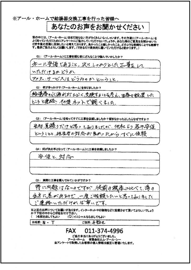 ●150210西野卓三様 アンケート