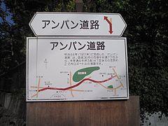 240px-アンパン道路看板[1]